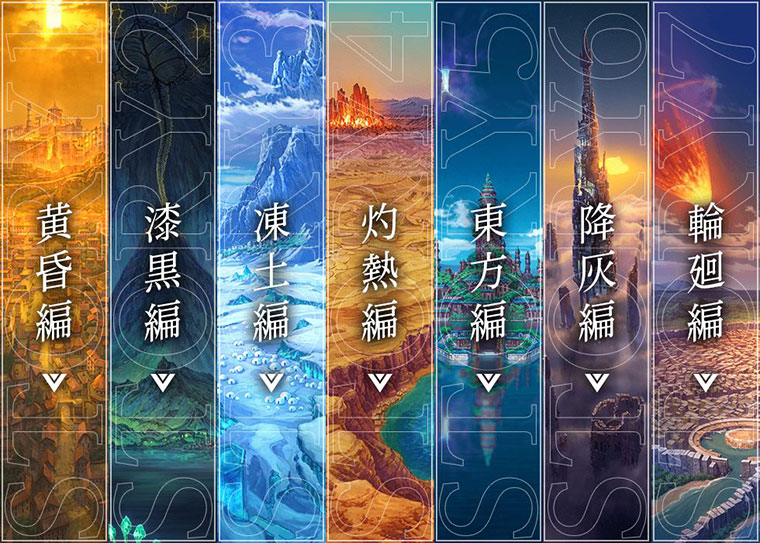 アルカラスト 7つの世界